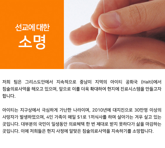 소명 한의원 The Calling Acupuncture Clinic