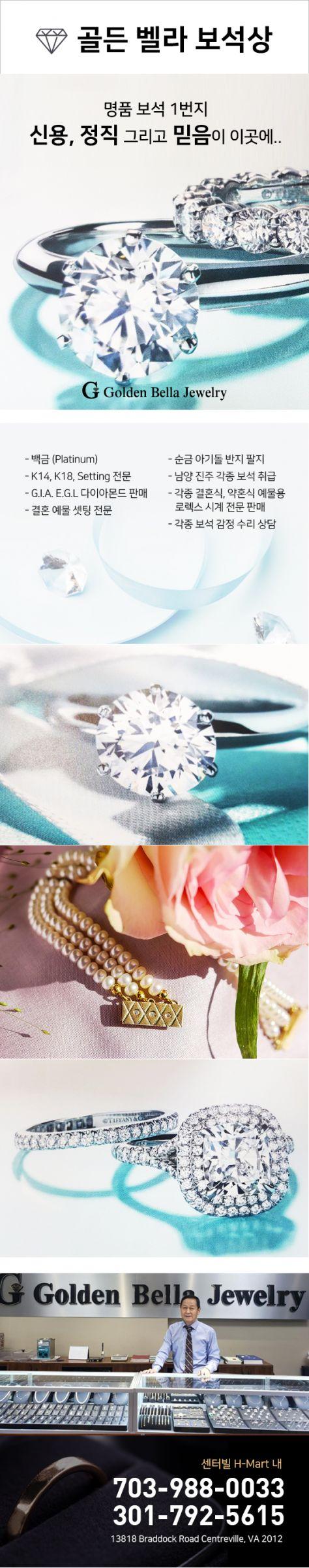골든 벨라 보석상 Golden Bella Jewelry