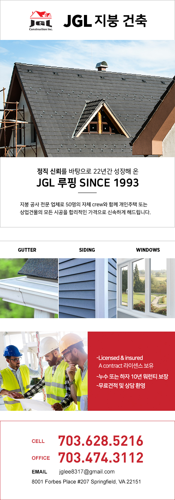 JGL Construction INC