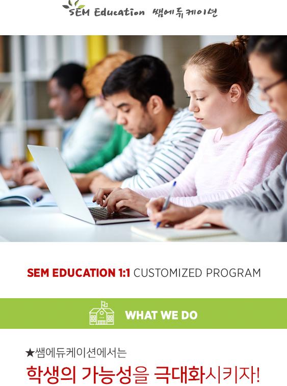 SEM Education 1:1 Customized Program 학생의 가능성을 극대화시키자!